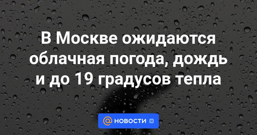 В Москве ожидаются облачная погода, дождь и до 19 градусов тепла