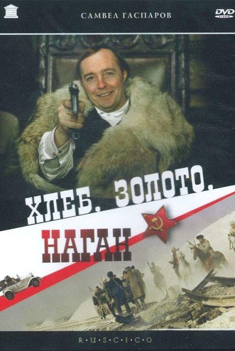 Актеры и роли фильма <b>Хлеб</b>, <b>золото</b>, <b>наган</b> - Кино Mail.ru
