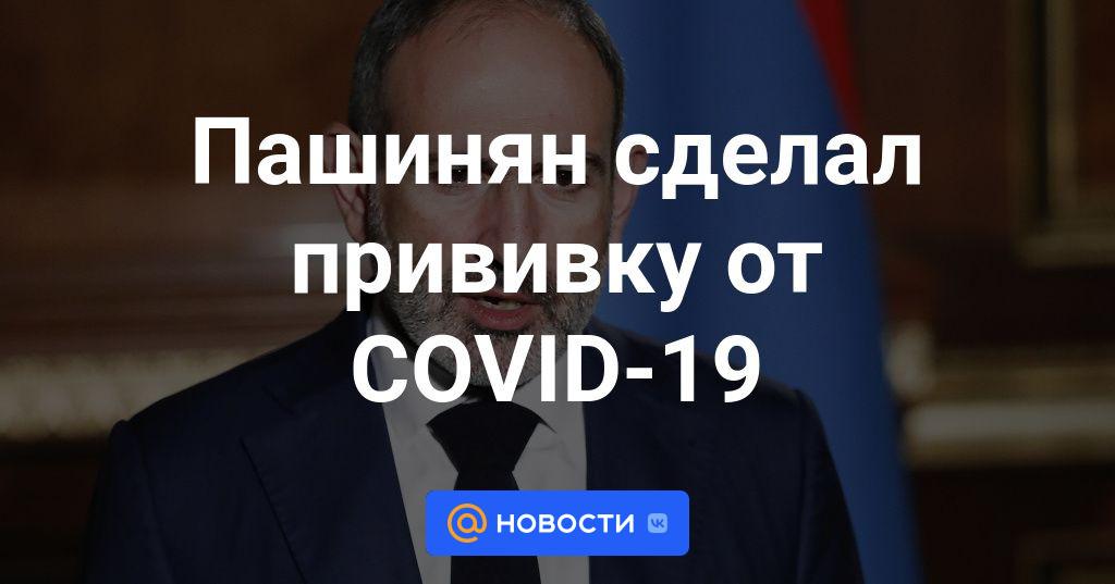 Пашинян сделал прививку от COVID-19