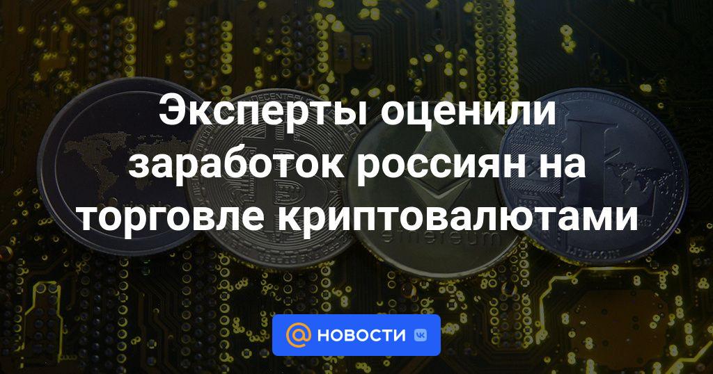 Эксперты оценили заработок россиян на торговле криптовалютами