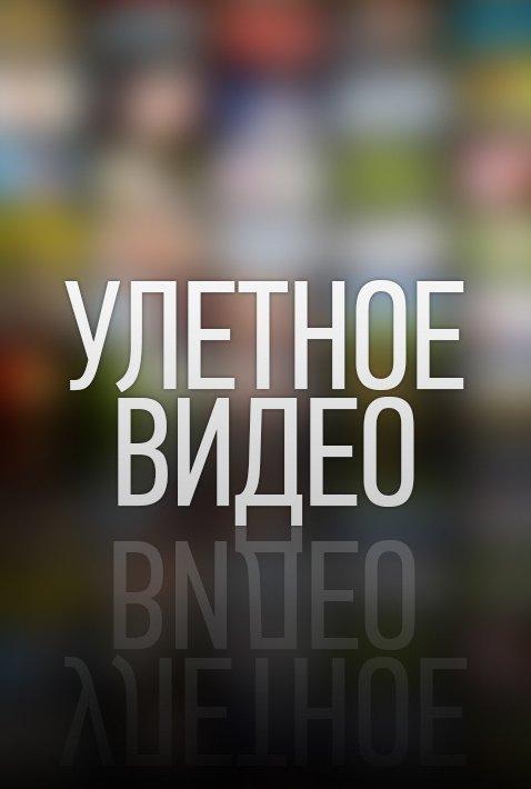 Смотреть русские фильмы 2010 2011 года
