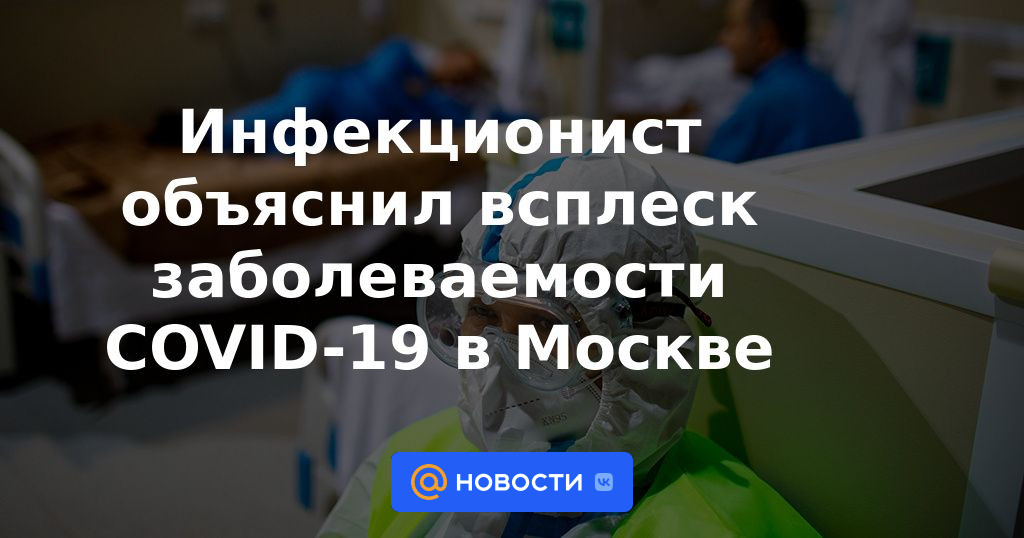 Инфекционист объяснил всплеск заболеваемости COVID-19 в Москве