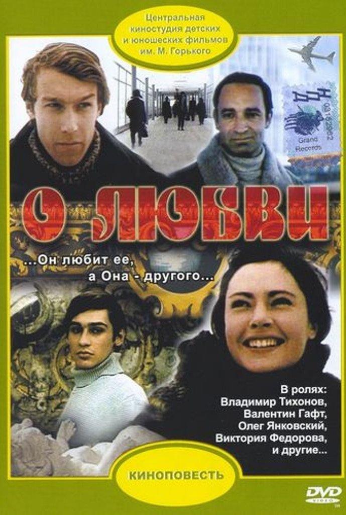 О любви фильм 1970  википедия