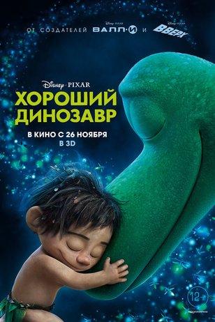 смотреть кино хороший динозавр в hd