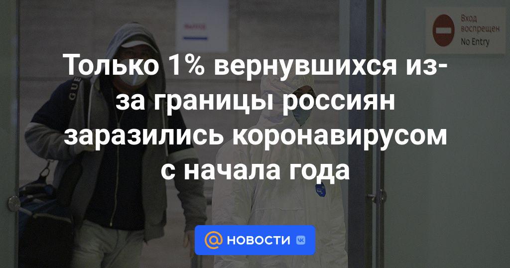 Только 1% вернувшихся из-за границы россиян заразились коронавирусом с начала года