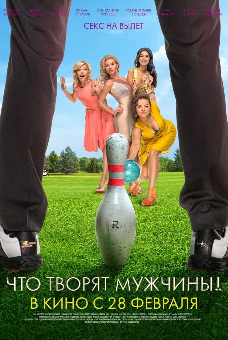 Смотреть фильм секс лото