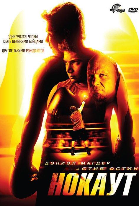 «Смотреть Фильм Нокаут В Хорошем Качестве Онлайн 2012» — 2007