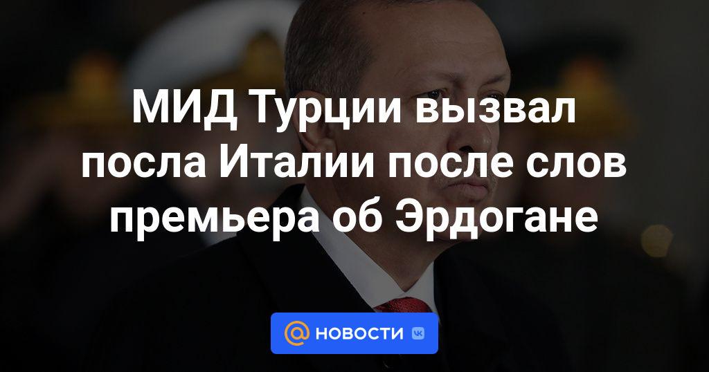 МИД Турции вызвал посла Италии после слов премьера об Эрдогане
