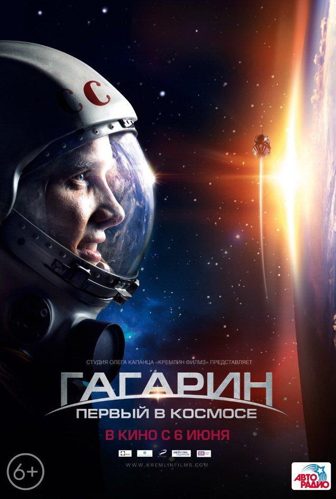 Гагарин. Первый в космосе (2013) рекомендации