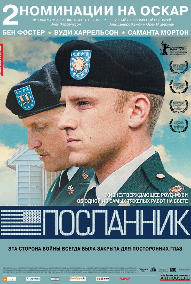 «Посланник» (2009) - смотрите онлайн