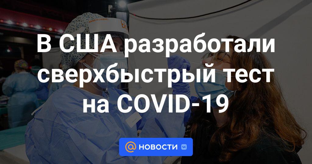 В США разработали сверхбыстрый тест на COVID-19
