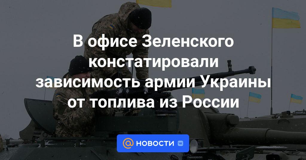 В офисе Зеленского констатировали зависимость армии Украины от топлива из России