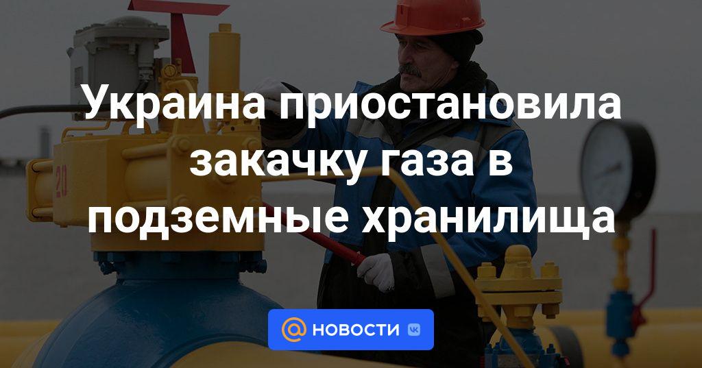 Украина приостановила закачку газа в подземные хранилища