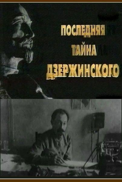 Документальные фильмы по тегу: ленин