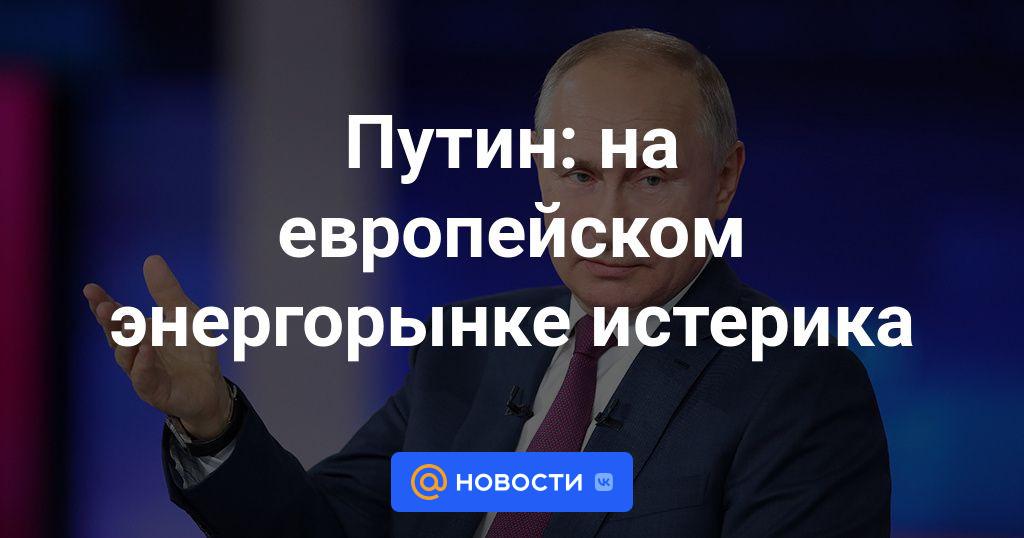 Путин: на европейском энергорынке истерика