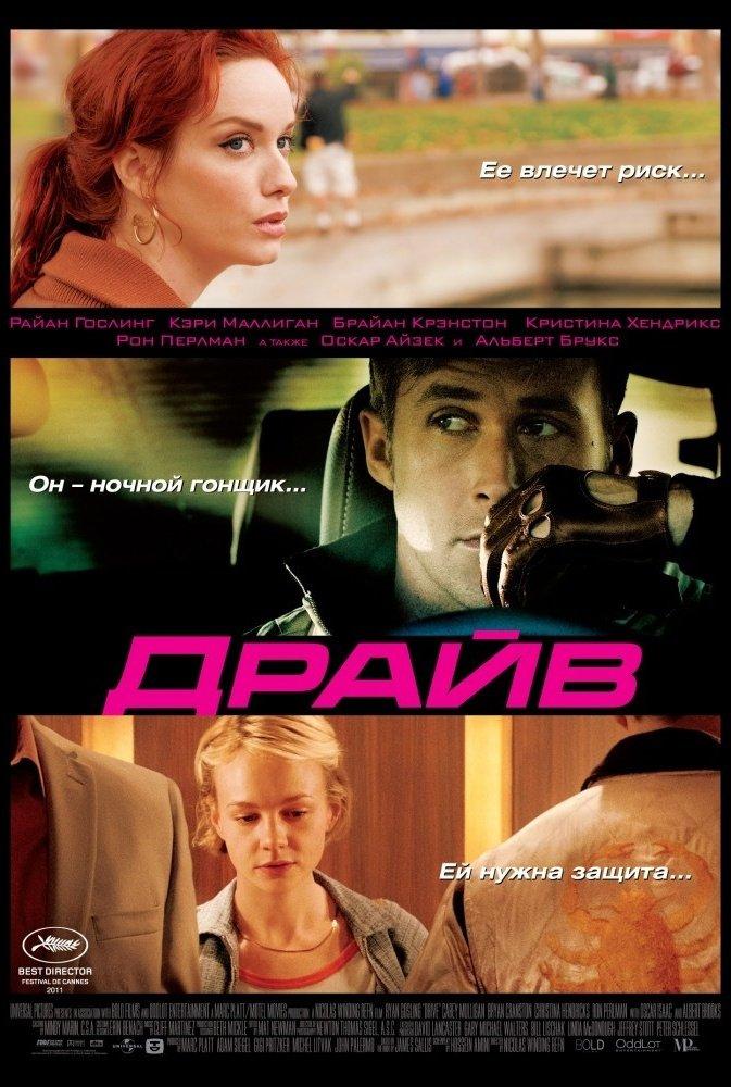 «Драйв» (2011) - смотрите онлайн бесплатно