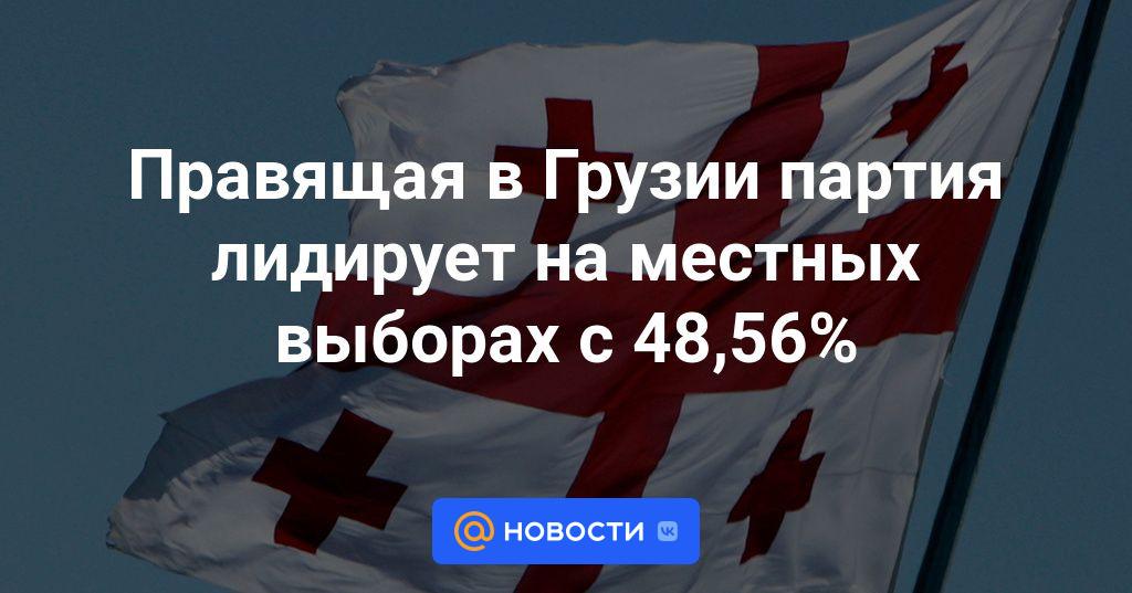 Правящая в Грузии партия лидирует на местных выборах с 48,56%