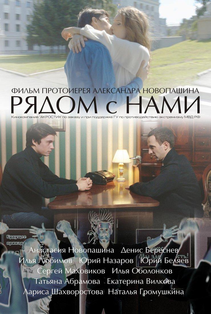 «Кино Рядом С Нами» / 2014