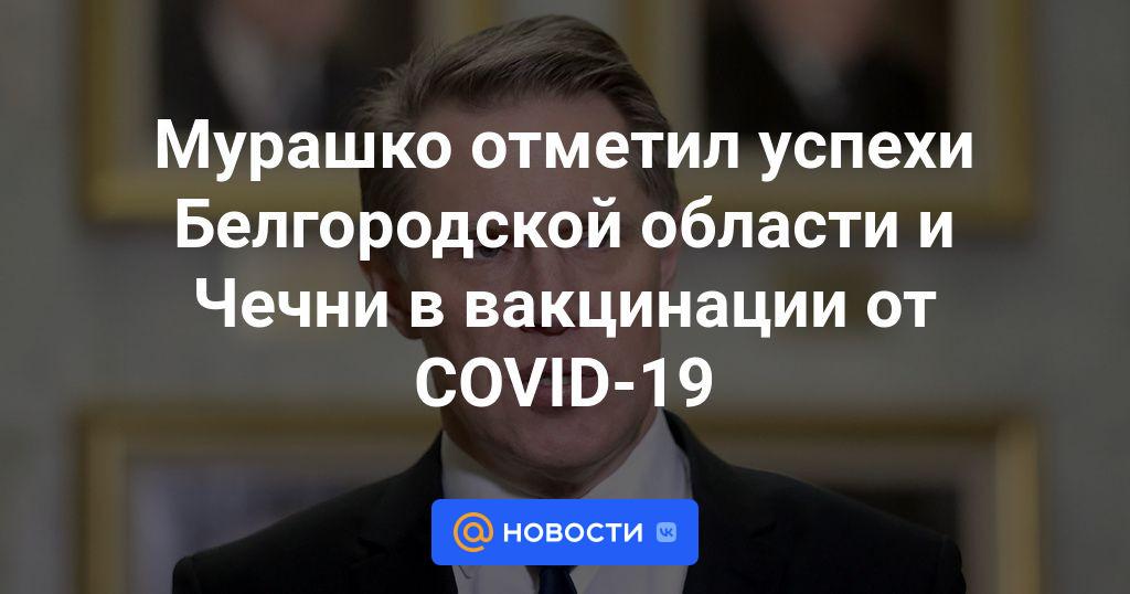 Мурашко отметил успехи Белгородской области и Чечни в вакцинации от COVID-19