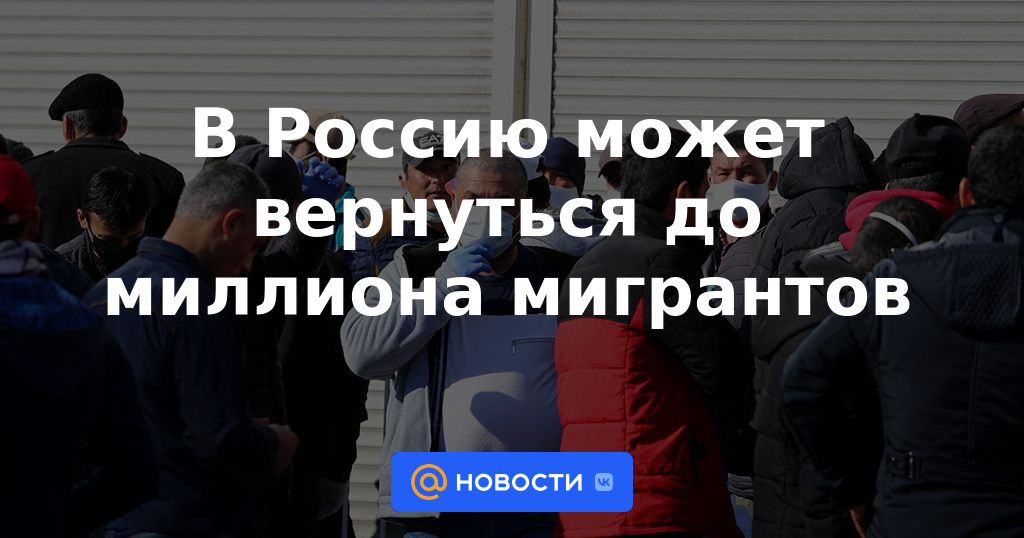 В Россию может вернуться до миллиона мигрантов