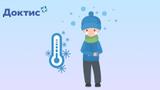 Как перестать мерзнуть зимой? Советы врача