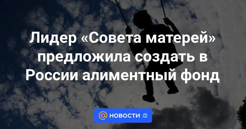 Лидер «Совета матерей» предложила создать в России алиментный фонд