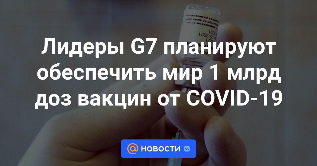 Лидеры G7 планируют обеспечить мир 1 млрд доз вакцин от COVID-19