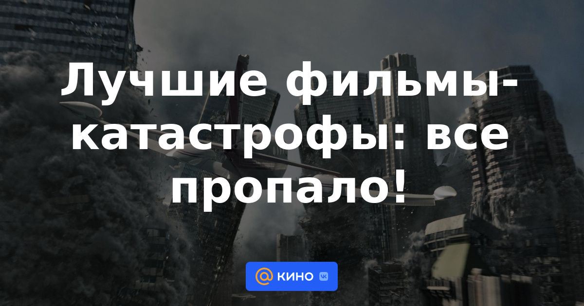 Фильмы Катастрофы смотреть онлайн бесплатно