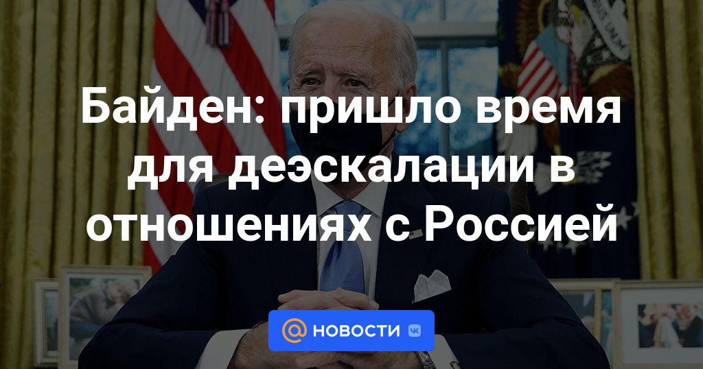 Байден: пришло время для деэскалации в отношениях с Россией