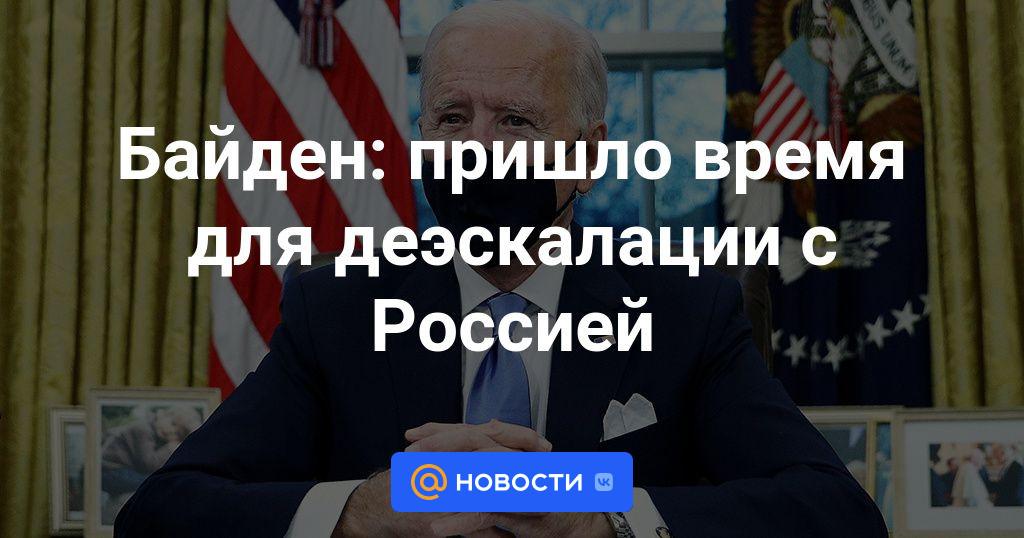 Байден: пришло время для деэскалации с Россией
