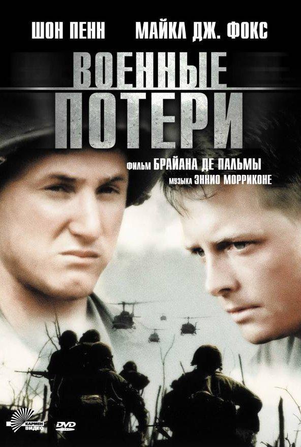 Фильм Военные потери
