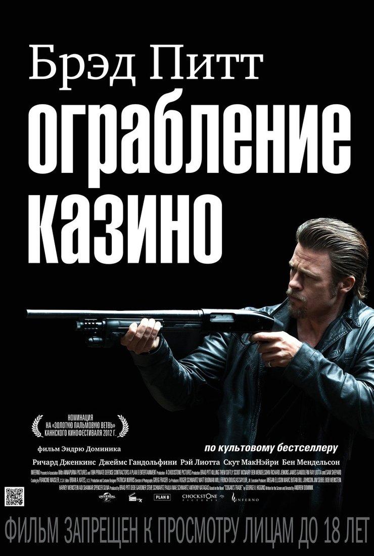 Ограбление казино 2012 смотреть онлайн hd в казахстане игротека вулкан игровые аппараты