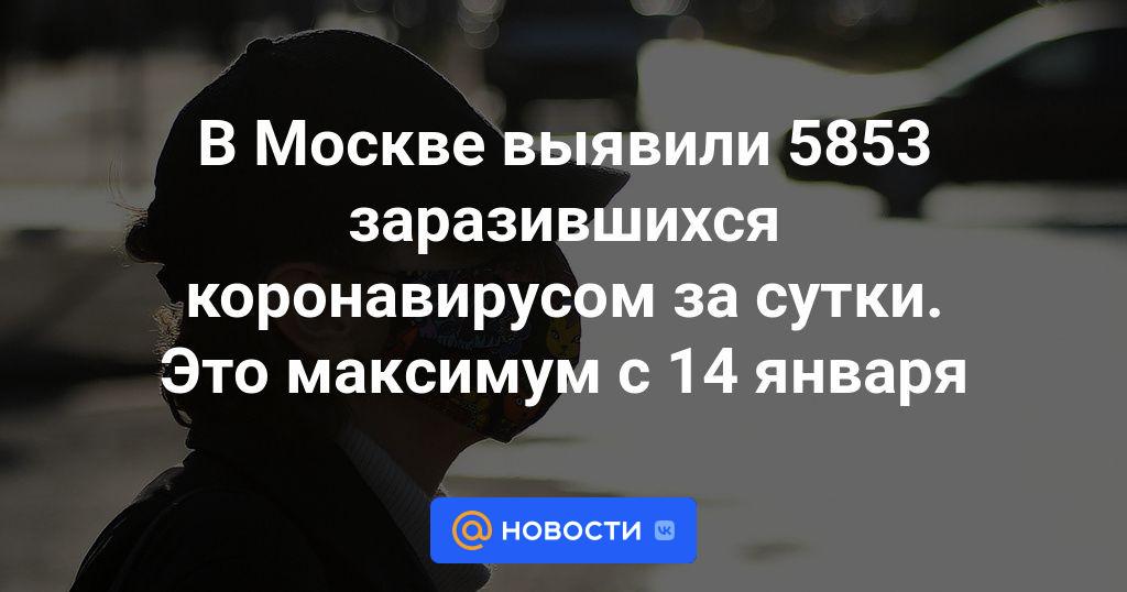 В Москве выявили 5853 заразившихся коронавирусом за сутки. Это максимум с 14 января