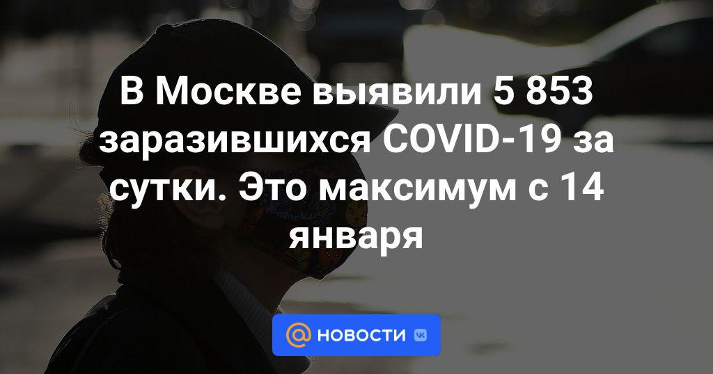 В Москве выявили 5 853 заразившихся COVID-19 за сутки. Это максимум с 14 января