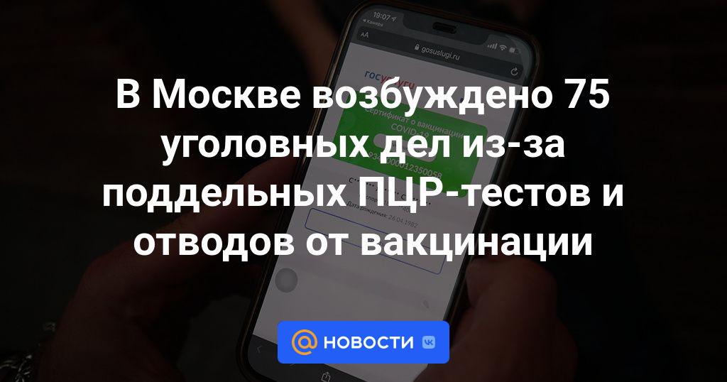 В Москве возбуждено 75 уголовных дел из-за поддельных ПЦР-тестов и отводов от вакцинации