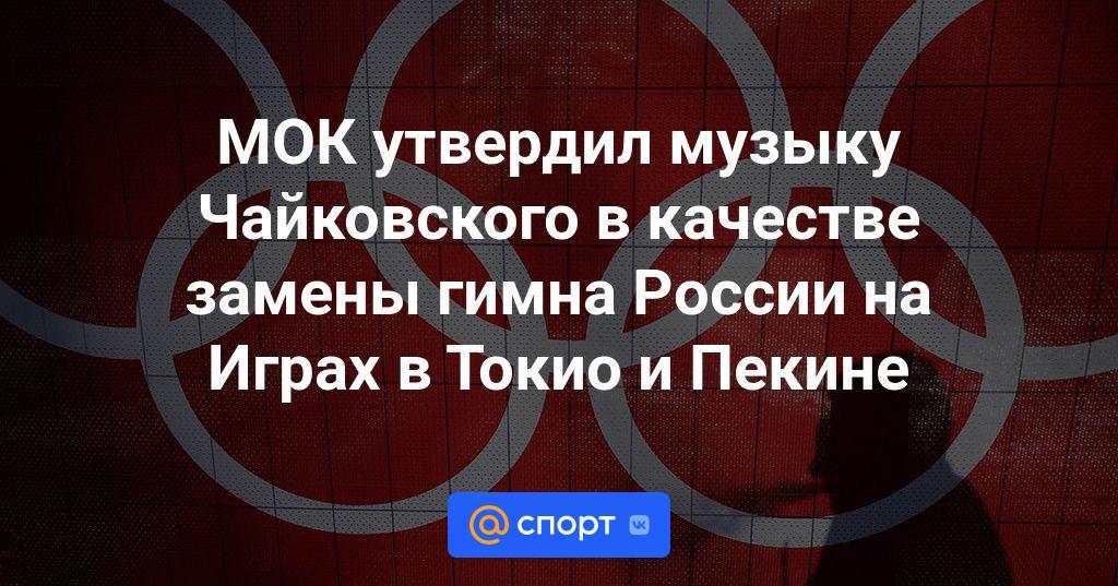 МОК утвердил музыку Чайковского в качестве замены гимна России на Играх в Токио и Пекине