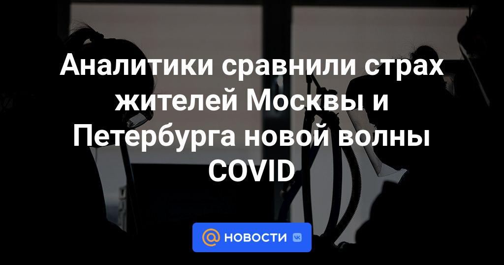 Аналитики сравнили страх жителей Москвы и Петербурга новой волны COVID