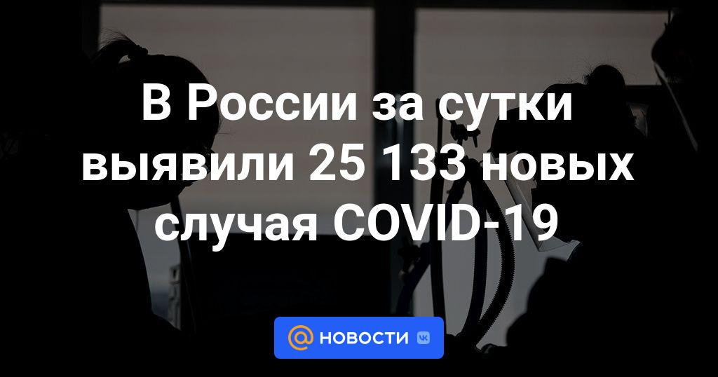 В России за сутки выявили 25 133 новых случая COVID-19
