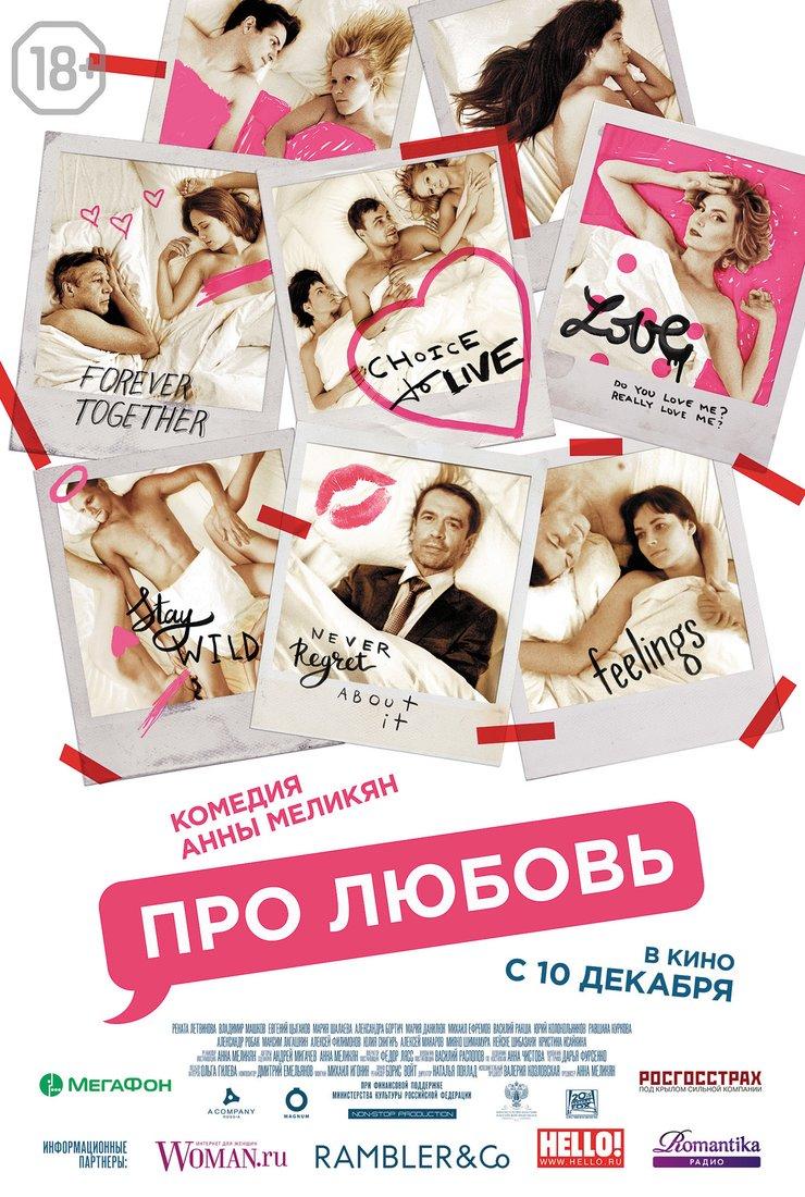 pro-lyubov-filmi-russkie