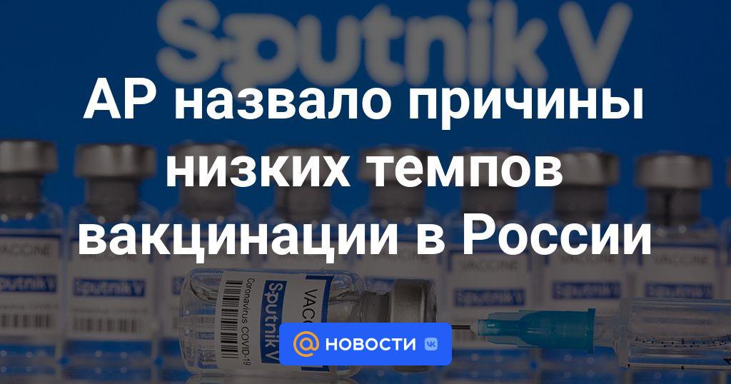 AP назвало причины низких темпов вакцинации в России