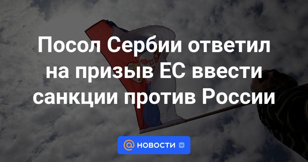 Посол Сербии ответил на призыв ЕС ввести санкции против России