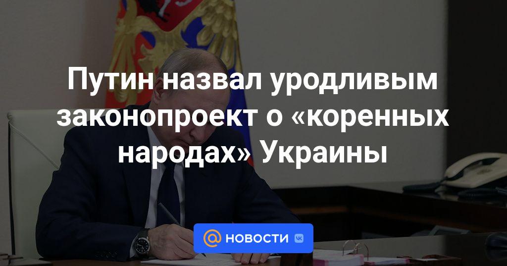 Путин назвал уродливым законопроект о «коренных народах» Украины