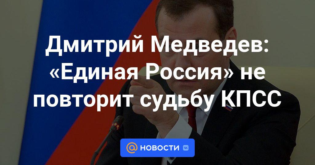 Дмитрий Медведев: «Единая Россия» не повторит судьбу КПСС