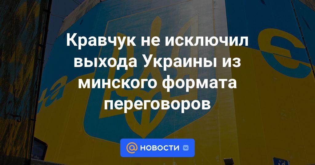 Кравчук не исключил выхода Украины из минского формата переговоров