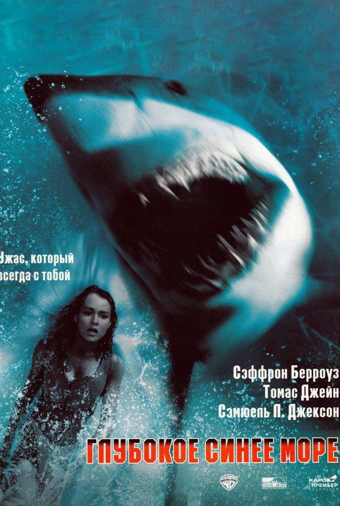 «Смотреть Онлайн Кино Глубокое Синее Море» — 2012