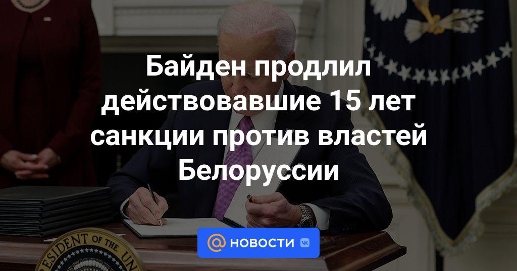 Байден продлил действовавшие 15 лет санкции против властей Белоруссии